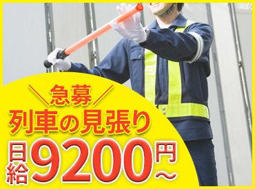 【警備(列車見張り)】《入社祝い金5万円あり!》【スタッフの安全を第一に!】こまめな休憩で無理なく働けます◎20代~シニアまで幅広く活躍中!