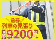 安全警備は在籍スタッフ約270名以上の警備会社!お仕事も大手企業などから複数ご依頼をいただいている為、安定しています!