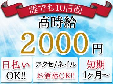【ホール/カウンター】\最初の10日間で、16万円GET!!/旅行や飲み会、欲しいあの洋服も…これからはガマンなんてしなくてOK♪<女性STAFF活躍中>