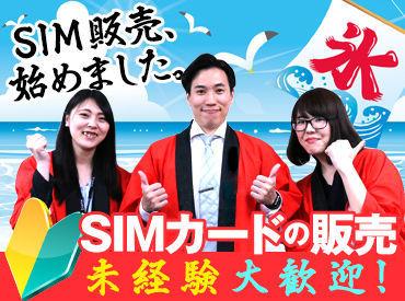 【SIM・スマホアイテムの販売】\\今年の夏は成長した自分に!//未経験歓迎◆SIM販売ワーク!入社した9割の社員は、みんな「未経験」デビューでした♪