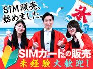 この夏から販売ワークデビュー★時給1500円!