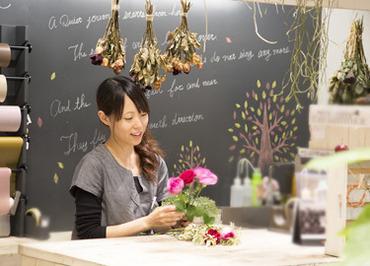 【フラワーショップSTAFF】\お花が好きな方、大歓迎♪/お客様の想いをカタチにできる楽しいお仕事◎知識やスキルは自然と身につくのでご安心下さい!