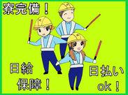 <あなたの笑顔が現場の安全を守る> 未経験の方も当社で警備のお仕事始めてみませんか? 幅広い年代の男女スタッフが活躍中です!