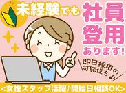 ●即採用制度あり● すぐに働きたい!オフィスワークがしたい!そんな方、大歓迎です♪ピカピカの社内でお仕事しませんか♪