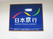 ≪腰を据えて働ける≫ 旅行好きな方にオススメ♪ 日本旅行グループでオシゴト◎
