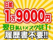 ●日給1万9000円がスグ稼げる!●登録地やお仕事もたくさん!お気軽にご応募ください♪