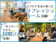 仙台駅からペデストリアンデッキ直結のオフィスビル★それぞれテーマが異なる5つのリフレッシュルームあり♪自由に使えます◎