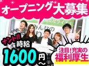 インセンもあるので月収30万円以上も目指せる♪主婦(夫)さん、フリーターさん、学生さん、前職が他業種の方も活躍中!