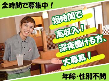 【店舗スタッフ】アルバイトを始めるなら<ビッグボーイ>♪★安心&簡単♪働きやすさ◎!未経験OK!一緒に楽しく働きませんか?