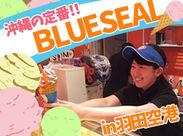 沖縄といったらブルーシール☆カラフルでPOPなスイーツがいっぱい☆未経験でもしっかりサポートするので安心してください♪