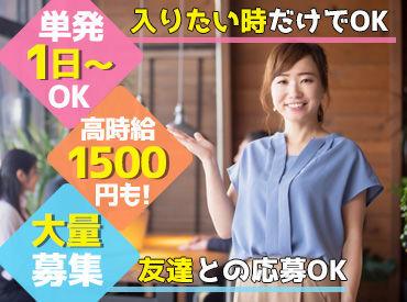 \MAX時給1500円のお仕事/ 何かと出費の増えるこの時期! 短期間×効率よく稼げます♪* ※写真はイメージです。