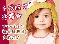 【販売】・イオンモール小郡♪・人気の子ども服販売!・子供好きな方・接客が好きな方大歓迎♪