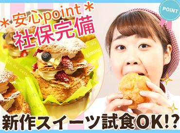 【スイーツ販売】『シュークリーム、ケーキ...etc 気になるスイーツいっぱい☆』新商品の試食OK★彡スタッフだけのオイシイ先得(´ω`*)