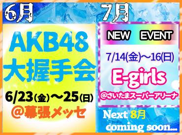 """【イベントStaff】E-girls、aiko、ROCK IN JAPAN etc.\夏到来/""""激アツ""""イベント一気に到着!!日払い&手渡しOK!!今からジャンジャン稼ぎまくれ★"""