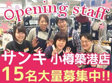 【店舗STAFF】\新店オープンに伴いオープニングスタッフ募集中/オープンは7月20日!6月上旬からゆっくり研修してお仕事を覚えられます♪