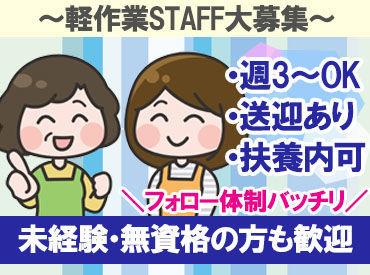 ◇ サポート体制もバッチリ ◇ 先輩STAFFがしっかりフォローするので 始めてお仕事する方も安心です◎