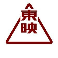 あの東映グループでお仕事♪ 経理業務の経験者大歓迎です!