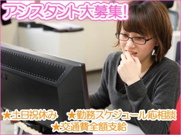 【事務・アシスタント】<西新宿で広告・PRのお仕事> WEBやメディアに興味のある方 ★事務ワークに興味ある方 ★インターネット好きな方 大歓迎!