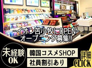 \\オープニングSTAFF追加募集!!// 新店舗で今だけのトクベツな経験を…♪  *お写真は既存店のイメージ画像です*