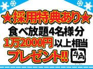 \豪華採用特典あり/ なんと食べ放題券1万2000円以上相当分プレゼント♪ 友達にも自慢できるバイト先です!