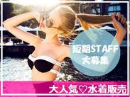 ◆◆期間限定 水着販売 私服OK◆◆
