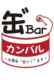 【店舗スタッフ】楽しく&オシャレに働くなら\やっぱ缶゛Bar(カンバル)/缶詰を元に作る面白料理も♪★まずは短期勤務もOK~★