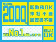 特別時給✩3日間 時給2000円!!