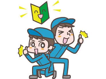 [車通勤可][交通費支給][雇用・労災保険あり]など待遇充実! 長期的に安心して勤められる環境です◎