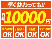 ■早めに終わっても日給1万円~■ さらに日払いもOKなので、頑張ったその日にお金をGETも♪ 採用率ほぼ100%の今がチャンス★