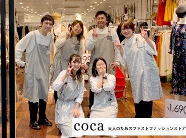 """好きなことをバイトにできる♪ 人気急上昇中の""""coca"""" 未経験OK♪ぜひ、ご応募ください!"""