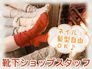 ◆◆オシャレな靴下◆◆