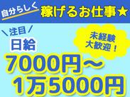 日給7000円~1万5000円でしっかり稼げます◎ 日払い・週払いOK!すぐに稼ぎたい方にもオススメです。
