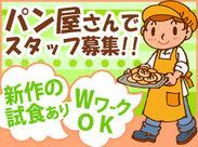 【従業員限定!新作試食会】新作パンをいち早く試食できます♪ パン屋バイトならではの楽しみですね◎