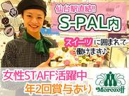 安定と信頼の洋菓子メーカー+゚☆ エスパル店のほかにも藤崎本店・仙台三越店も同時募集中! ご応募、お問合せお気軽にどうぞ♪