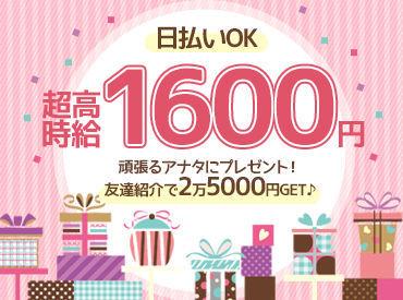 ★\高時給1600円!!/★ 《日払いOK》で急な出費も安心(*゚∀゚*)ノ スグに働きたい方もWELCOME♪