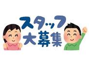今なら特別時給1600円~スタートです♪まずは登録だけといった方ももちろん大歓迎中です☆★