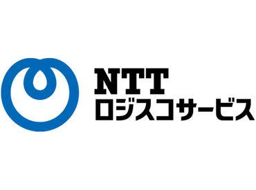 大手NTTグループ企業に直雇用されます♪ EC系、化粧品など様々な商品を扱う、 倉庫内軽作業!