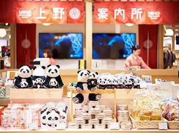 【販売・接客スタッフ】駅直結!街の魅力を発信する観光案内所★キレイな職場で着物姿でおもてなし♪かわいいパンダグッズやアート作品なども販売