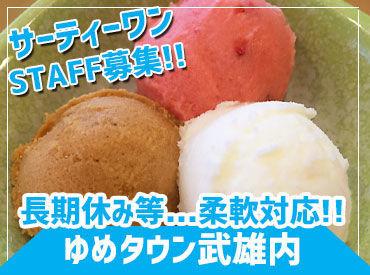 \アイスの季節きたーーーー!!/ 一度は憧れたことがあるはず…♪ あなたもま~るくきれいにアイスを作れるようになれる★