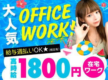 """大人気!在宅オフィスワーク♪ """"オープニング""""募集だから、みんな同時スタートで安心! 超高時給1800円×週払いOK◎"""