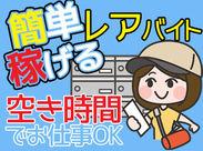 弘前市周辺でチラシ配布のお仕事です! 配布量による歩合制のお仕事になります! Wワークに最適です◎