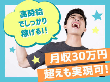 新年から、 新しい職場で働きませんか?★ 新しい出会いもあるかも♪?  \月収28万円以上★/ 貯金できちゃいますね♪