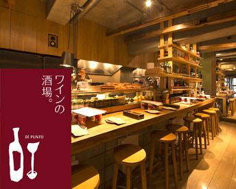 【カフェ&バルstaff】~ [会話が楽しい]×[主体的に働ける] ~★★ウッドテイストの店内!まるでcafe★★ワイン・料理セミナーもあるレアバイト♪