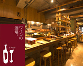 「生ハムとサラミのてんこ盛り」がDi PUNTOの看板メニュー♪ワインの種類は国内~世界で人気のものまで本当に豊富!!