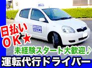 「運転が好き」、「夜に働きたい」そんな方にオススメ♪未経験から始められるドライバーのお仕事です!