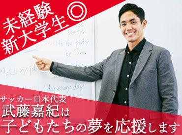【個別指導】゜+★先生の半分以上は現役大学生!★+゜【サクッと稼ぐため】に始めたのに…。【教えるのが楽しい】と続ける先生が続出♪