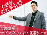 <生徒から学ぶ>ことも多い塾講師* 先生になりたい!就活に活かしたい! プレゼン能力を上げたい! 成長したいアナタを応援します◎