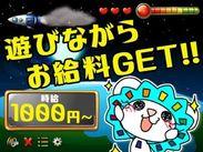 遊び?いいえ!れっきとしたお仕事です♪笑。快適&楽しい!なのに1時間で1000円ゲット☆★おトクすぎ~~~!!