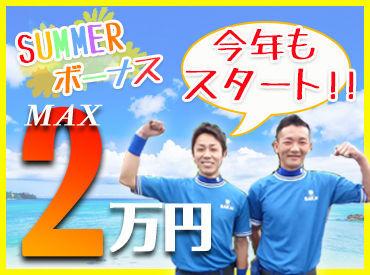 【引越アシスタント】/ サマーボーナスはじまるよ~!!!\8月31日までに≪MAX2万円≫未経験でも、日給1万円以上をGET♪し・か・も、日払いもOK★