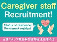Long-term work welcome! 長期勤務大歓迎!
